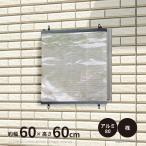 (アウトレット) 洋風すだれ スーパーアルミ80 桟タイプ(ZT) 約幅60×高さ60cm ソフトタイプ 屋外用 日よけ サンシェード 銀 シルバー