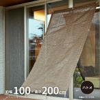 (アウトレット) 洋風すだれ ハトメタイプ ブラウンブラック ブラン 約幅100×高さ200cm 日よけ シェード サンシェード サンカットスクリーン 屋外用 おしゃれ
