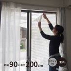 洋風すだれ スリムホワイト75 白 室内用 窓貼りタイプ 約幅90×高さ200cm(制作可能サイズ約幅90×高さ195cm)窓貼りテープ4枚付き