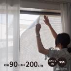 洋風すだれ スリムホワイト90 白 室内用 窓貼りタイプ 約幅90×高さ200cm(制作可能サイズ約幅90×高さ195cm)窓貼りテープ4枚付き