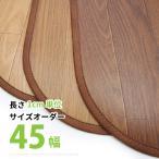 (サイズオーダー)木目調 フロアマット 45cm幅×1cm単位 丸縁あり クッションフロアー/サイズ加工/キッチンマット/玄関マット/撥水/日本製