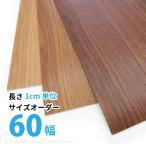 (サイズオーダー)木目調 フロアマット 60cm幅×1cm単位 角縁なし クッションフロアー/サイズ加工/キッチンマット/廊下敷きマット/撥水/日本製