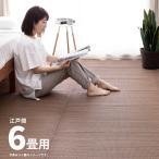 い草ラグ 敷き詰め用 南風 約261×352cm (江戸間6畳) 花ござ 花茣蓙 帖物 アジアン