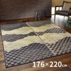 い草ラグ WATUMUGI 約176×220cm(約2畳半)(裏貼り有) ブラック レッド 和紬 わつむぎ 市松柄 青海波柄 和風 和モダン