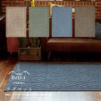 ラグ インド綿ラグ マニカ MR1553 約90×130cm (約1畳) 綿100% コットン100% 絨毯 ベージュ カーキ ネイビー ブラウン