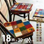 Yahoo!敷物市場(18種)チェアマット インドギャベ 約30×30cm ACC ギャッベ チェアパッド 椅子パッド 座布団 正方形 肉厚手 手織り