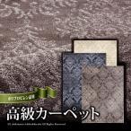 ラグ 高級カーペット ネビア 6799 約135×190cm (約1畳半) アイボリー ブルー シルバー(27-48) 高級絨毯 ウィルトン織