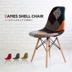 イームズ シェルチェア(ファブリック) リプロダクト 木脚 モダンチェア 椅子 おしゃれ シンプル
