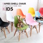 イームズ シェルチェア (キッズサイズ) リプロダクト 子供用チェア 子供用椅子 キッズチェア 木脚