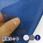 防風ネット ワイドラッセル 防風網 風除け 約幅2×長さ50m (1mm) BL100・N100・BK100 風ガード 風よけ 鳥よけ 防風シート