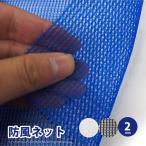 防風ネット ワイドラッセル 防風網 風除け 約幅2×長さ50m (2mm) BL200・N200・BK200 風ガード 風よけ 鳥よけ 防風シート