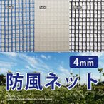 防風ネット ワイドラッセル 防風網 風除け 約幅1.2×長さ50m (4mm) BL400・N400・BK400 風ガード 風よけ 鳥よけ 防風シート