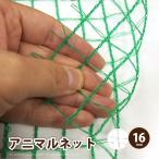アニマルネット ワイドラッセル 約幅1.5×長さ50m (16mm) GR16・N16 動物よけ 農業用ネット 害獣ネット 防護ネット