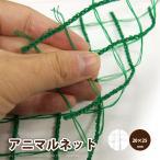 強力アニマルネット ワイドラッセル 約幅2×長さ50m (20×25mm) N2525・GR2520 動物よけ 農業用ネット 害獣ネット 防護ネット