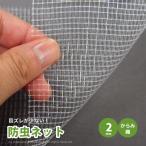 ショッピングネット 防虫ネット サンサンネット 白生地 からみ織 N7000(2mm) 約幅2×長さ100m 園芸 畑 農業 防虫シート