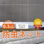防虫ネット サンサンネット ソフライト 白生地 白格子付き SL3303(0.3mm)約幅1.8×長さ100m 園芸 畑 農業 防虫シート