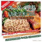 【話題のスーパーフード】スーパー大麦 もち麦・玄米ごはん 150g×12個