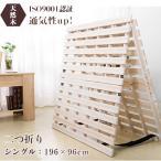すのこベッド シングル 二つ折り 桐すのこ 低ホル 耐荷重 ベットフレーム 木製 湿気 カビ対策 除湿 完成品