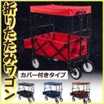 キャリーワゴン折りたたみワゴン キャリーカート 耐荷重100kg 重たい荷物も楽々 キャンプなどでお役に立ち!