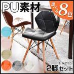 【同色2脚セット】チェア イームズチェア ダイニングチェア カフェチェア  おしゃれ 北欧 完成品  PUタイプ 椅子 いす イス デザイン カラフル 木製