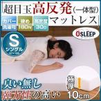 マットレス シングル 高反発マットレス シングル 10cm 30D 180N寝具 洗える カバー 丸洗い 床敷きOK 敷き布団 ベットマット ふとん