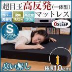 /11%OFF!ゾロメの日のクーポン/ マットレス シングル 10cm 高反発 マットレスベッド 寝具 ベッドマット ふとん 180N