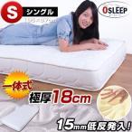 マットレス ポケットコイル シングル 極厚18cm コイル数406個 スプリングマットレス ベッドマットレス