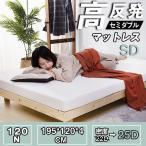高反発マットレス セミダブル 4cm 25D 140N寝具 洗える カバー 丸洗い 床敷きOK 敷き布団 ベットマット ふとん