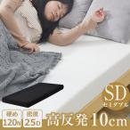 高反発マットレス セミダブル 10cm 25D 120N寝具 洗える カバー 丸洗い 床敷きOK 敷き布団 ベットマット ふとん