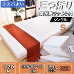 高反発マットレス 三つ折り シングル 10cm 25D 120N寝具 洗える カバー 丸洗い 床敷きOK 敷き布団 ベットマット ふとん