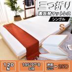 高反発マットレス 三つ折り シングル 8cm 25D 120N寝具 洗える カバー 丸洗い 床敷きOK 敷き布団 ベットマット ふとん