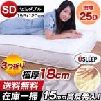 ポケットコイルマットレス 三つ折り セミダブル 厚み18cm  25D 低反発 スプリングマットレス ベッドマットレス