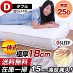 ポケットコイルマットレス 三つ折り ダブル 厚み18cm 25D 低反発 スプリングマットレス ベッドマットレス