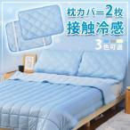 枕パッド 枕カバー2枚 43×63 接触冷感 1年安心保証 リバーシブル 抗菌 防臭 ひんやり 涼感寝具 夏用寝具 送料無料