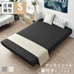 数量限定10980円★脚付きマットレス ボンネルコイル ポケットコイル ベッド ベット シングル bed べっど 足付きマットレス  シングルベット  収納 分割