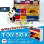 おもちゃボックス 本棚付 TOYBOX おもちゃ収納ラック