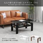 ガラステーブル/センターテーブル/リビングテーブル/リビング テーブル ロー/テーブル モダン シンプル ガラス ブラック/北欧