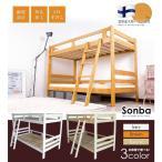 大人用可2段ベッド 二段ベッド 子供ベッド/ 子供部屋 社員寮 学生寮