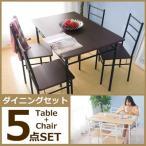 ダイニングテーブル 5点セット 木製 食卓テーブル ダイニングテーブル 4人用 セット 木製 テーブルセット モダン 5点 北欧 無垢 ダイニングテーブルセット 5点