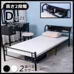 ベッド ダブルベッド 宮付き コンセント付き パイプベッド ダブル 高さ調節 ベッド 収納 フレーム 一人暮らし 子供部屋 コンパクト