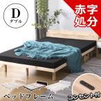 赤字在庫処分★6000円OFF★すのこベッド ダブル ベッド コンセント付き 宮 すのこベッド 天然木フレーム 三段階高さ調整可 収納