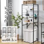 レンジ台 キッチンラック ゴミ箱上ラック ゴミ箱収納 収納棚 食器棚 レンジラック キッチン レンジ棚 棚