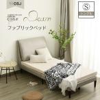折りたたみベッド シングル すのこベッド 桐 収納式 折り畳み すのこ ベッド シングルベッド キャスター 木製 収納 フレーム コンパクト