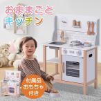 おままごと キッチン 知育玩具 木製 調理器具付き 国内食品衛生法規格試験に合格!お料理 クッキング おままごとキッチン かわいい 1年安心保証 送料無料