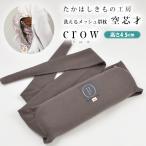 たかはしきもの工房 帯枕 空芯才 crow クロウ 高さ4.5cm 着付け 帯枕 帯まくら 着付け小物 女性用 レディース