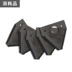 粉砕機 HG-GS-15SF用替え刃×5枚1組 3角刃 15SF-P02ASSY