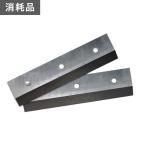 粉砕機 HG-GS-15SF用替え刃×2枚1組 チッパーナイフ 15SF-PBLADEASSY