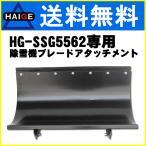 取り付け簡単 ブレード アタッチメント 除雪機 HG-SSG5562 専用 HG-5562OP01