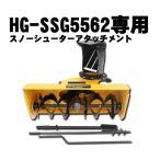 スノーシューター&オーガ アタッチメント( 除雪機 HG-SSG5562専用 ) HG-5562OP02