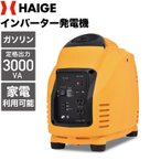 発電機 インバーター 小型 家庭用 業務用 3.0kVA 3000W 30A 100V 50Hz/60Hz エンジン DY3500LBI(1年保証)